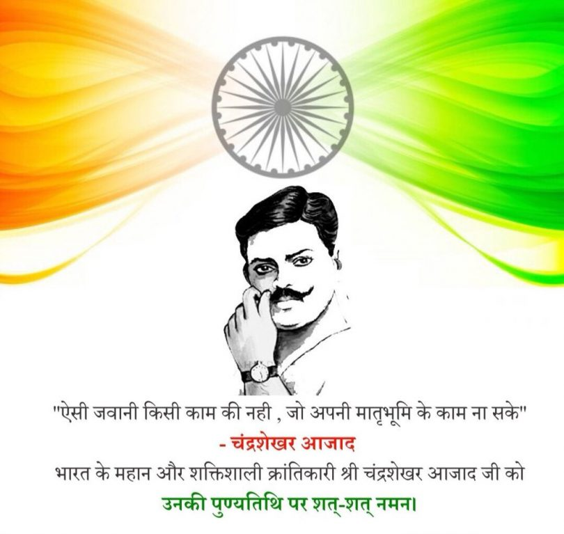 Chandra Shekhar Azad death anniversary, remembering a freedom fighter