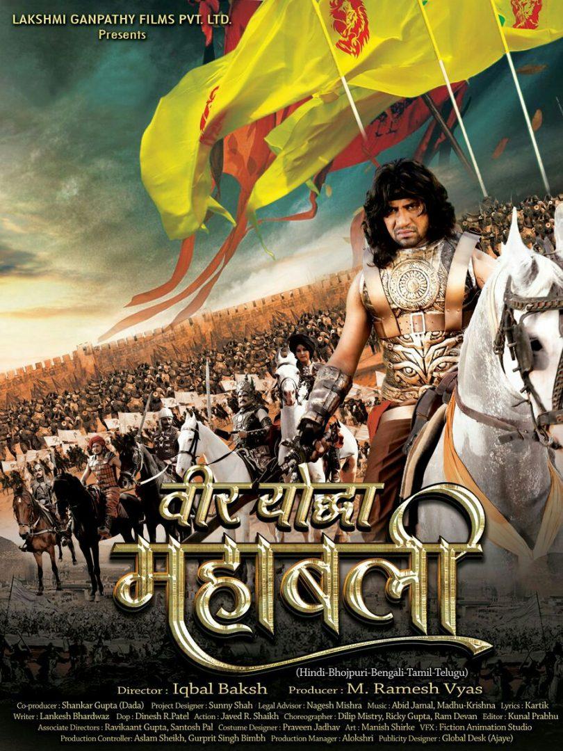 Veer Yoddha Mahabali starring Nirahua to be made in five languages