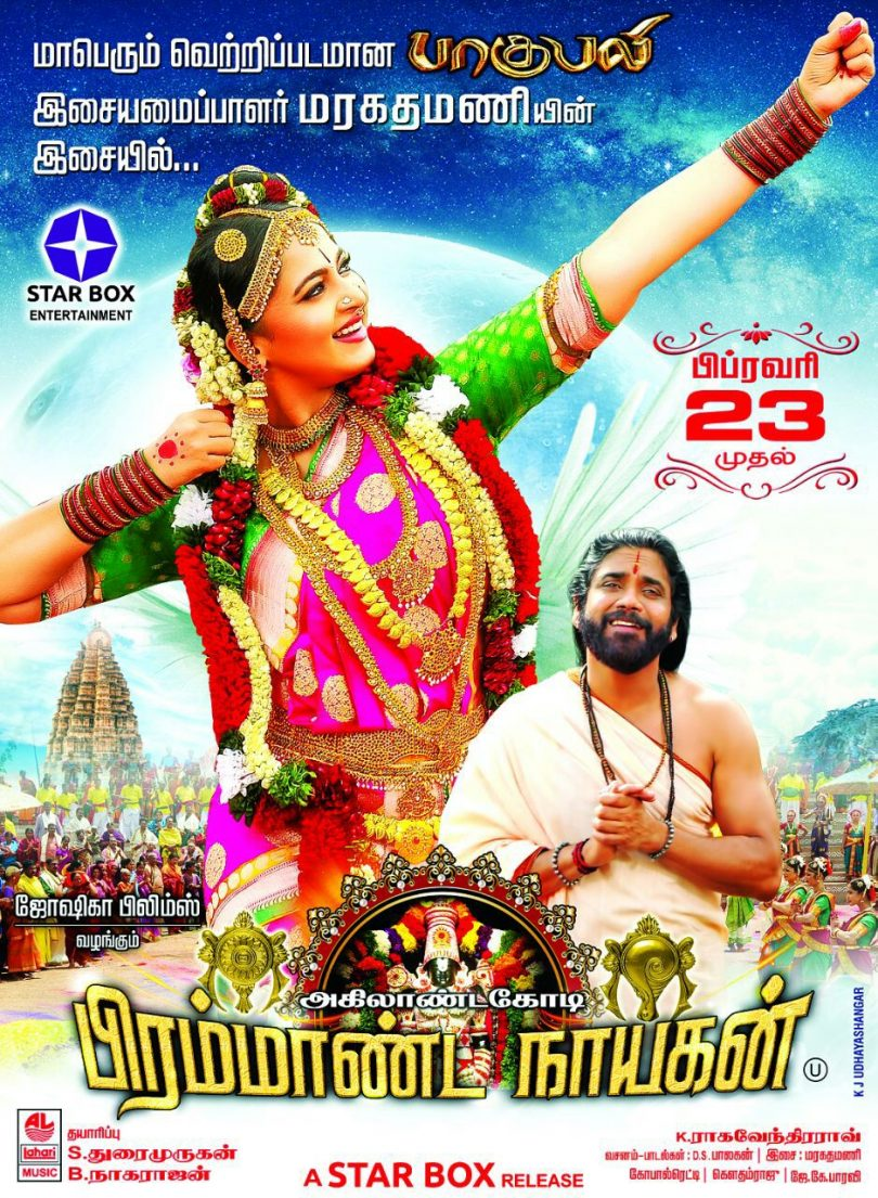 Nagarjuna, Anushka Shetty starrer 'Brahmanda Nayagan' to release on 23 February