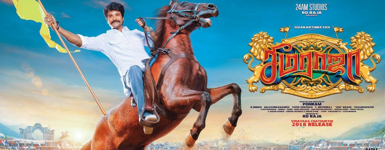 Sivakarthikeyan and Samantha to star in 'Seemaraja', first look poster out