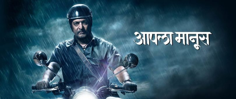 Aapla Manus movie review: Nana Patekar is all things cliche more so than film!