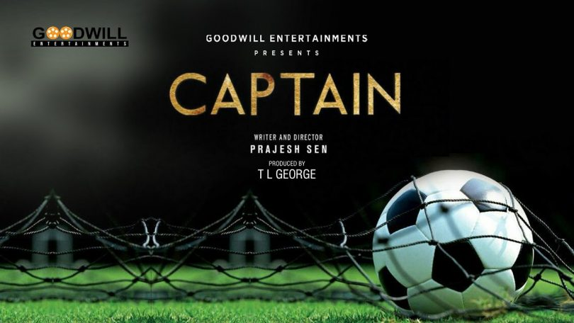 Captain Malayalam movie review: Inspiring, dramatized yet cinematic!