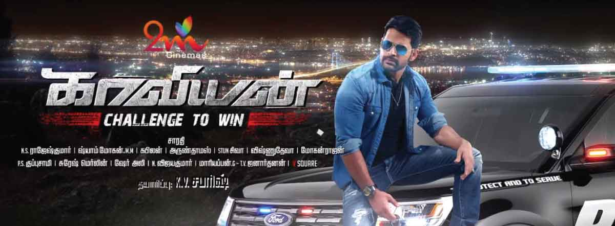 Kaaviyyan teaser revealed and it is mere display of foreign locations