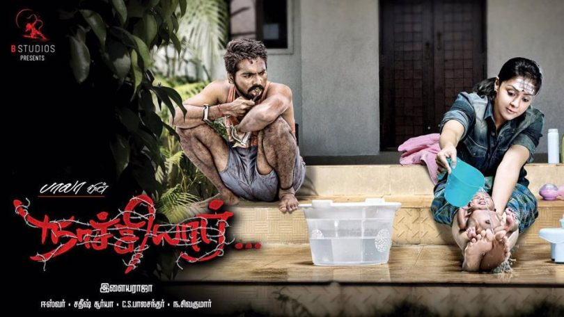 Naachiyaar Tamil movie review: Jyothika pulls off a Singham except realism