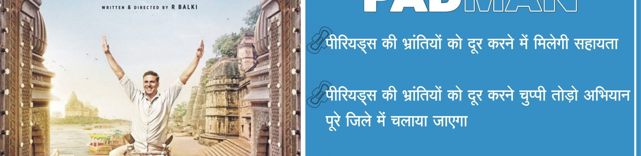 Padman to be shown at every village council of Rajnandgaon, Chattisgarh