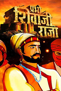 Prabho Shivaji Raja Marathi movie review: A colorful, exciting and knowledgeable animated movie