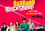 Baa Baaa Black sheep movie review: A harmless, funny movie
