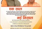 Yogi Adityanath launches Anti Corruption portal in UP