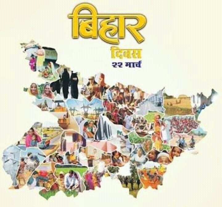 Bihar Diwas, a day to celebrate the state