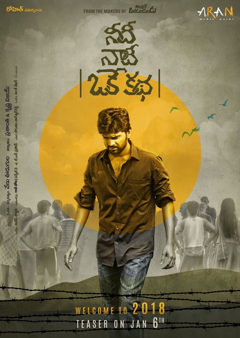 Needi Naadi Oke Katha movie review: Film forces drama with Sree Vishnu's bad performance