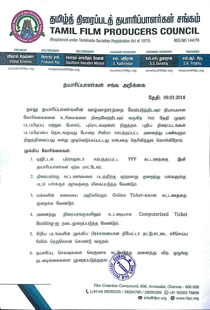 TFPC's press release for indefinite strike in Tamil film industry