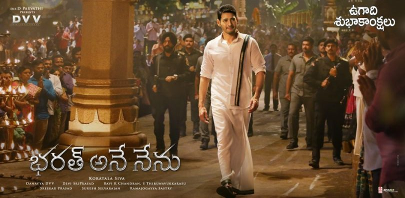 Mahesh Babu starrer 'Bharat Ane Nenu' working tight on schedule to get completed