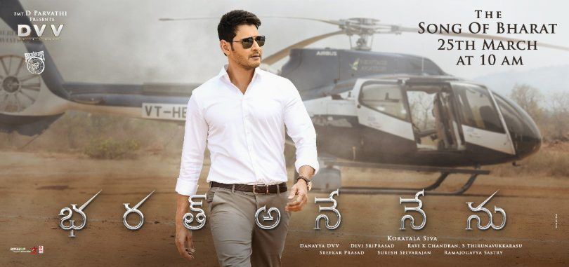 Mahesh Babu starrer 'Bharat Ane Nenu' first song will be out on this day