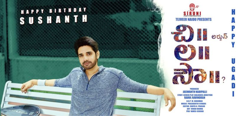 Sushanth starrer 'ChiLaSow' first look revealed on his birthday