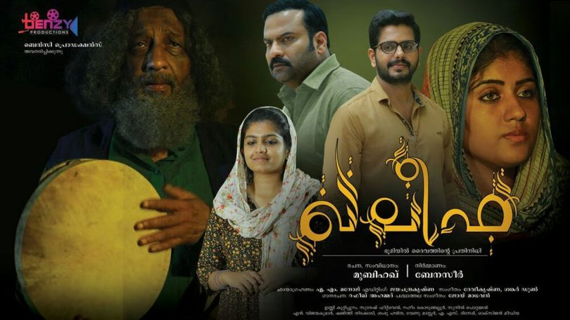 Khaleefa movie review: A painful but hopeful story