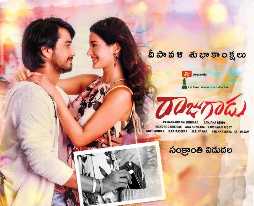 Raj Tarun starrer 'Rajugadu' teaser out and it means absolutely nothing in the universe