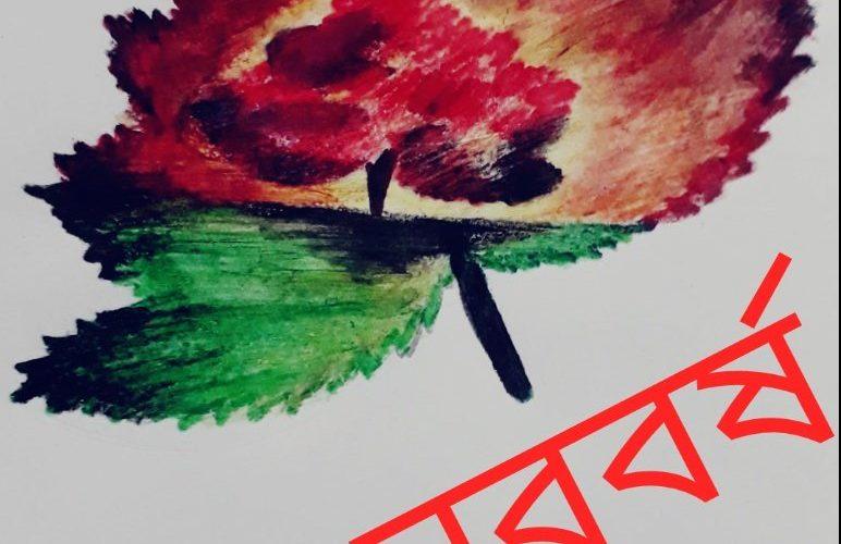 Poila Boishaksh, New year for Bengali people