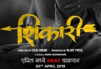 Shikari movie review: A total entertainment