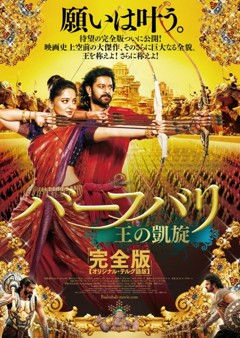 Baahubali: The Conclusion is breaking massive records in Japan, earns this much