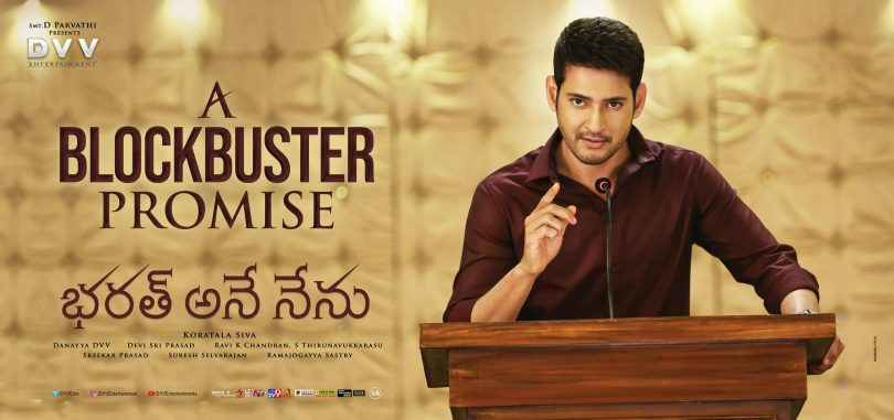 Bharat Ane Nenu box office collections: Mahesh Babu racing towards biggest blockbuster of his career