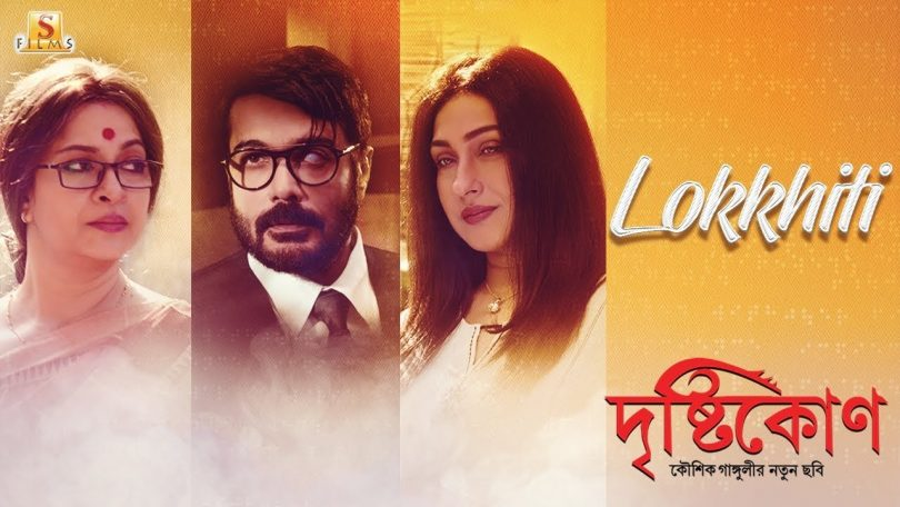 Drishtikone movie review: Prosenjit delivers a fantastic performance in a nuanced narrative