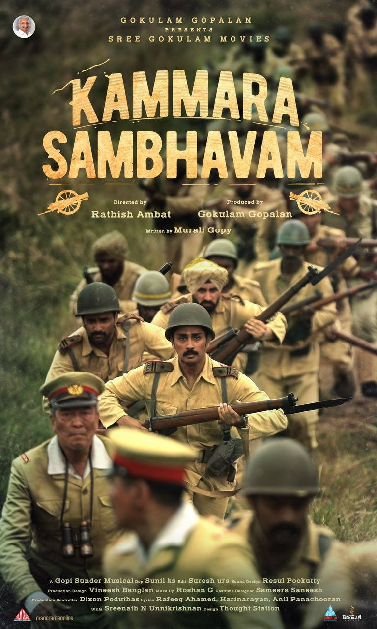 Dileep and Siddharth poster 'Kammara Sambhavam' posts a deadly new poster