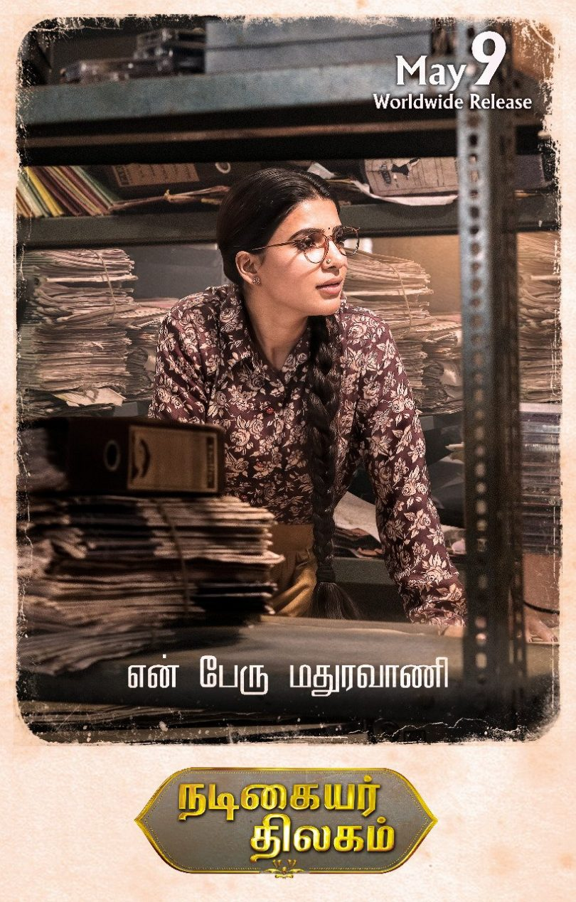 Samantha Prabhu's first look from 'Mahanati' out and it is dazzling