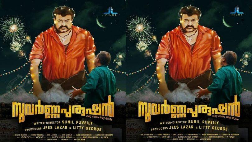 Suvarna Purushan movie review: A perfectly entertaining movie