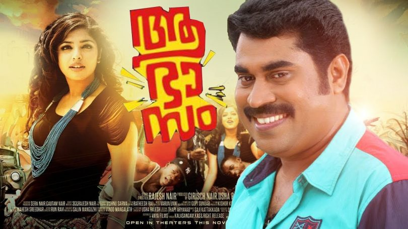 Aabhaasam movie review: Trying too hard to be politically wrong, in India