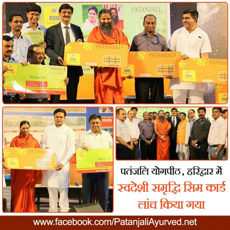 Patanjali-BSNL's 'Swadeshi-Samriddhi' SIM Cards to take the Telecom sector by storm