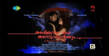 Abhiyude Kadha Anuvinteyum movie review: Thriller in this mystery is itself a delusion!
