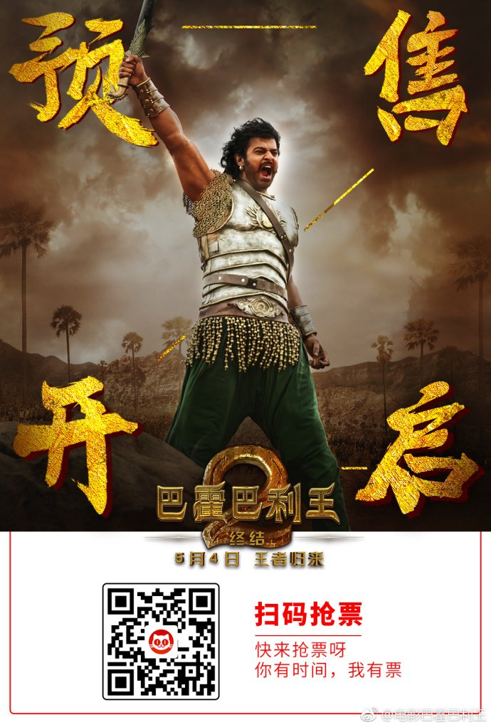 Baahubali 2 has already surpassed Baahubali in China