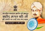 Mangal Pandey Birth Anniversary, One of the greatest freedom fighters of India
