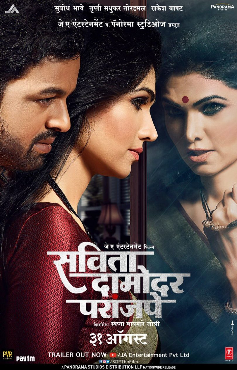Savita Damodar Paranjpe Official Trailer: John Abrahams first Marathi production