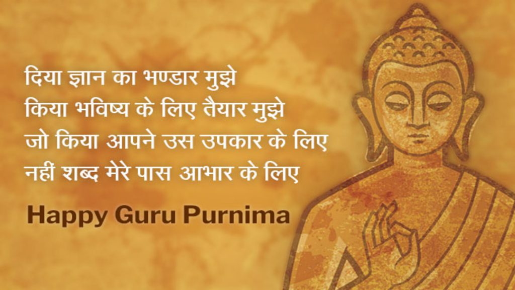 Guru Purnima Messages