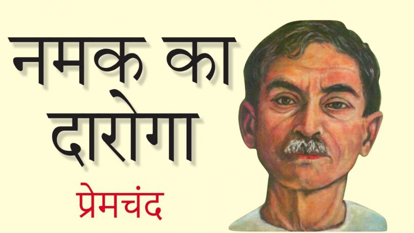 Munshi Premchand birth Anniversary; A Great man with great thoughts