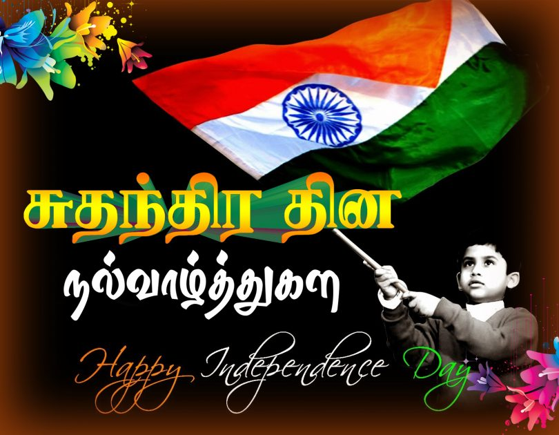 Happy Independence Day Greetings, Wishes in Tamil and Telugu