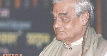 Former PM Atal Bihari Vajpayee is no more, a great loss for India