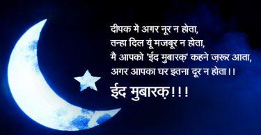 Eid ul Zuha and Eid ul Adha wishes, Greetings, Messages in Hindi