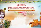 Krishna Janmashtami 2018 Puja Vidhi, Samagri, Process and Guidance